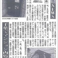 全国賃貸住宅新聞・オーナー専科