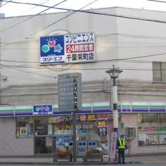 スリーエフ千葉栄町店