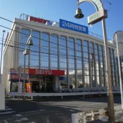 西友新検見川