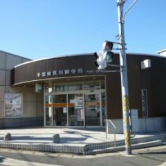 検見川郵便局