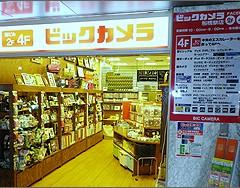 ビックカメラ船橋駅店