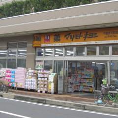 マツモトキヨシ弁天町店