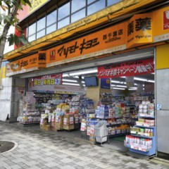 マツモトキヨシ 西千葉店