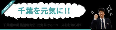千葉を元気に!! 千葉県の発展情報など!元気がでるニュースをお知らせ!!