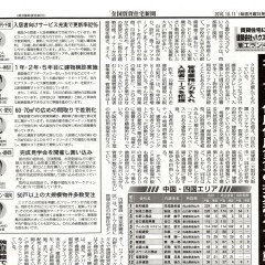 全国賃貸住宅新聞