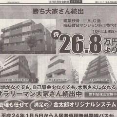 全国賃貸住宅新聞②