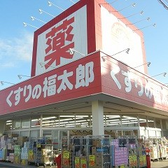 薬の福太郎実籾2号店