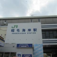 稲毛海岸駅 北口