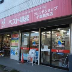 ベスト電器千葉鶴沢店