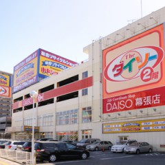 ザ・ダイソー千葉幕張店