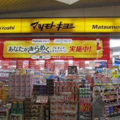 マツモトキヨシ新津田沼店