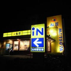 松屋浦安富士見店