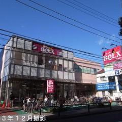 ベルクス足立綾瀬店2