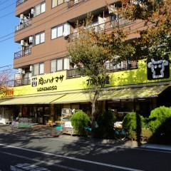 肉のハナマサ新堀店