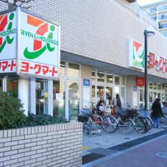 ヨークマート東砂店