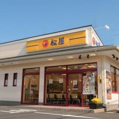 松屋浦安店