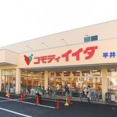 コモディイイダ 平井北口店