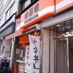 吉野家 平井北口店