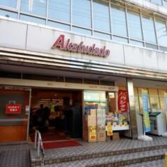 アブアブ赤札堂砂町店