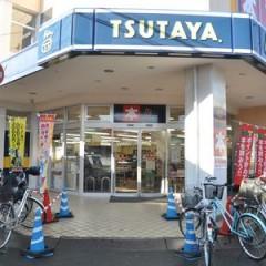 TSUTAYA勝田台店