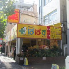 どらっくぱぱす菊川店