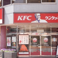 ケンタッキー 平井北口店