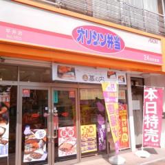 オリジン弁当 平井北口店