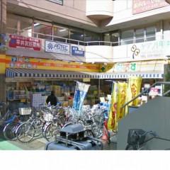 どらっぐぱぱす 平井駅前店