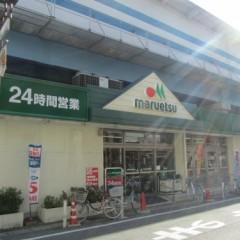 マルエツ行徳店