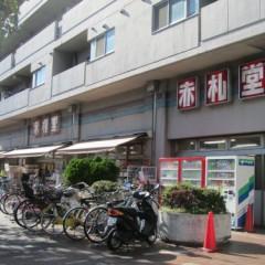アブアブ赤札堂菊川店