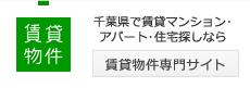 賃貸物件│千葉県で賃貸マンション・アパート・住宅探しなら